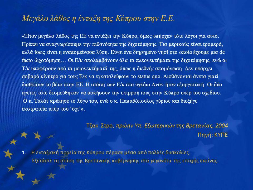 Μεγάλο λάθος η ένταξη της Κύπρου στην Ε.Ε. «Ήταν μεγάλο λάθος της ΕΕ να εντάξει την Κύπρο, όμως υπήρχαν τότε λόγοι για αυτό. Πρέπει να αναγνωρίσουμε τ