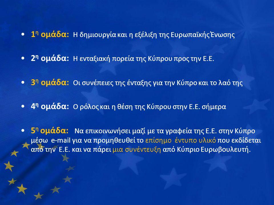1 η ομάδα: Η δημιουργία και η εξέλιξη της Ευρωπαϊκής Ένωσης 2 η ομάδα: Η ενταξιακή πορεία της Κύπρου προς την Ε.Ε. 3 η ομάδα: Οι συνέπειες της ένταξης