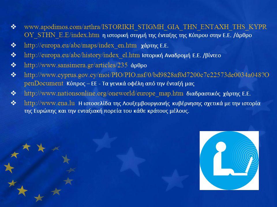  www.apodimos.com/arthra/ISTORIKH_STIGMH_GIA_THN_ENTAXH_THS_KYPR OY_STHN_E.E/index.htm η ιστορική στιγμή της ένταξης της Κύπρου στην Ε.Ε. /άρθρο  ht