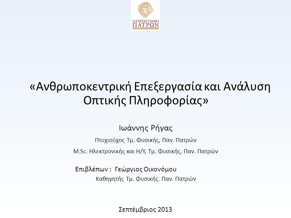 «Ανθρωποκεντρική Επεξεργασία και Ανάλυση Οπτικής Πληροφορίας» Ιωάννης Ρήγας Πτυχιούχος Τμ.