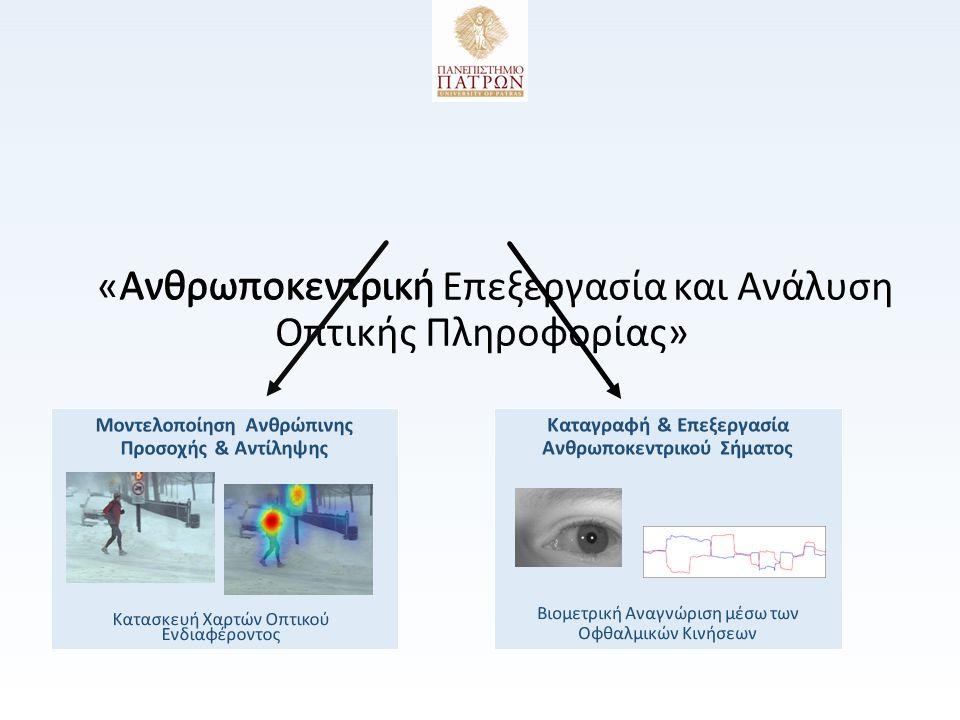 «Ανθρωποκεντρική Επεξεργασία και Ανάλυση Οπτικής Πληροφορίας»