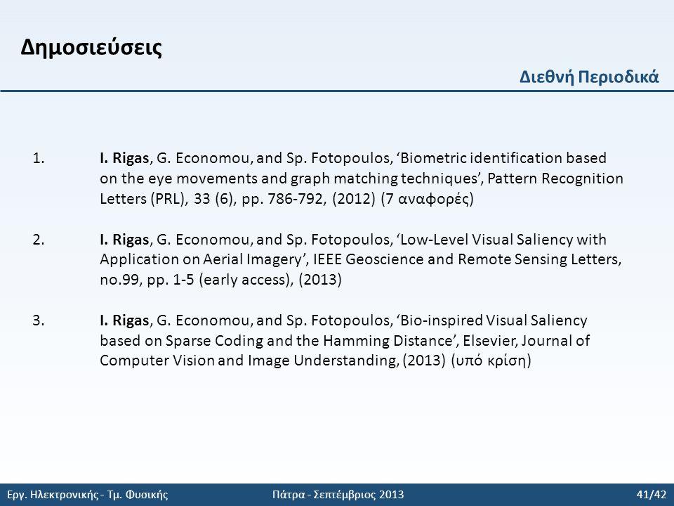 Εργ. Ηλεκτρονικής - Τμ. Φυσικής Πάτρα - Σεπτέμβριος 2013 41/42 1.
