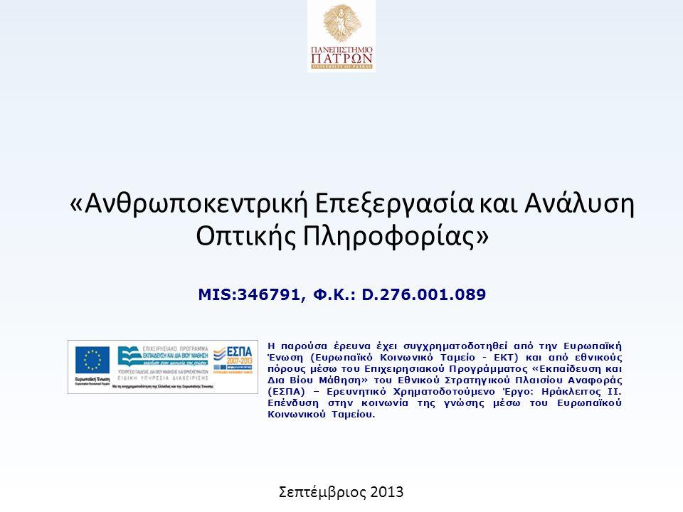 MIS:346791, Φ.Κ.: D.276.001.089 H παρούσα έρευνα έχει συγχρηματοδοτηθεί από την Ευρωπαϊκή Ένωση (Ευρωπαϊκό Κοινωνικό Ταμείο - ΕΚΤ) και από εθνικούς πόρους μέσω του Επιχειρησιακού Προγράμματος «Εκπαίδευση και Δια Βίου Μάθηση» του Εθνικού Στρατηγικού Πλαισίου Αναφοράς (ΕΣΠΑ) – Ερευνητικό Χρηματοδοτούμενο Έργο: Ηράκλειτος ΙΙ.