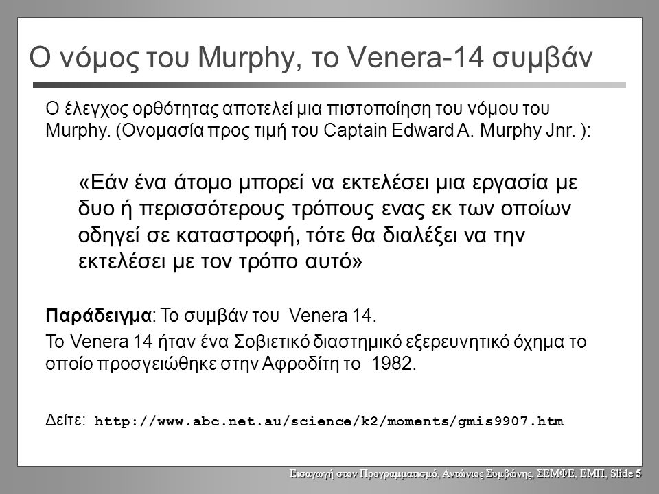 Εισαγωγή στον Προγραμματισμό, Αντώνιος Συμβώνης, ΣΕΜΦΕ, ΕΜΠ, Slide 5 Ο νόμος του Murphy, το Venera-14 συμβάν Ο έλεγχος ορθότητας αποτελεί μια πιστοποίηση του νόμου του Murphy.