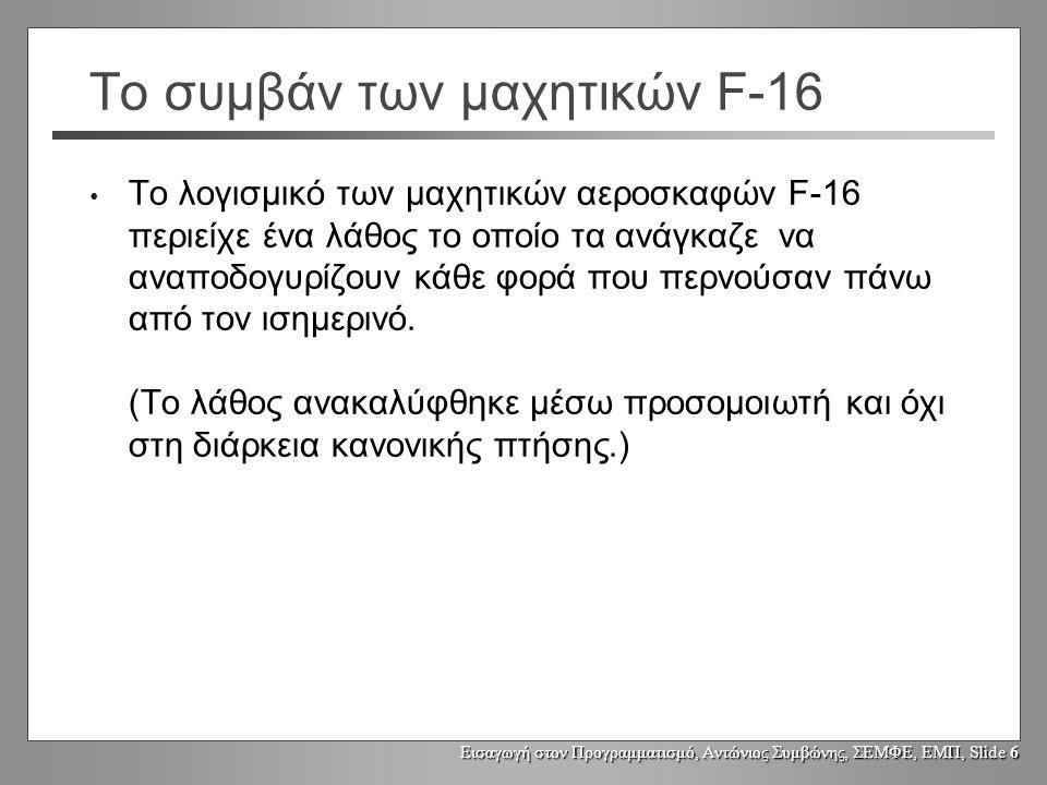 Εισαγωγή στον Προγραμματισμό, Αντώνιος Συμβώνης, ΣΕΜΦΕ, ΕΜΠ, Slide 6 Το συμβάν των μαχητικών F-16 Το λογισμικό των μαχητικών αεροσκαφών F-16 περιείχε