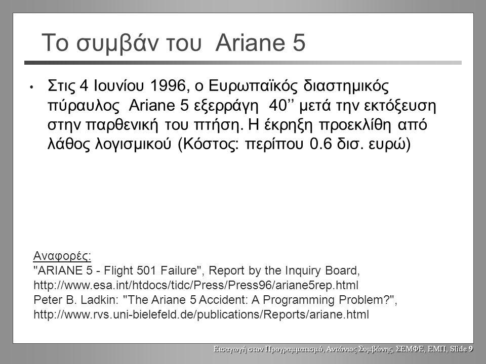 Εισαγωγή στον Προγραμματισμό, Αντώνιος Συμβώνης, ΣΕΜΦΕ, ΕΜΠ, Slide 9 Το συμβάν του Ariane 5 Στις 4 Ιουνίου 1996, ο Ευρωπαϊκός διαστημικός πύραυλος Ariane 5 εξερράγη 40'' μετά την εκτόξευση στην παρθενική του πτήση.