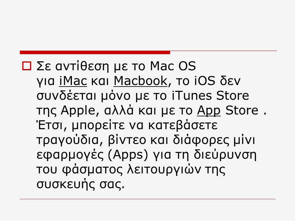  Σε αντίθεση με το Mac OS για iMac και Macbook, το iOS δεν συνδέεται μόνο με το iTunes Store της Apple, αλλά και με το App Store. Έτσι, μπορείτε να κ