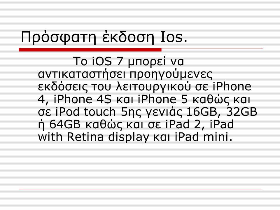 Πρόσφατη έκδοση Ios. Το iOS 7 μπορεί να αντικαταστήσει προηγούμενες εκδόσεις του λειτουργικού σε iPhone 4, iPhone 4S και iPhone 5 καθώς και σε iPod to