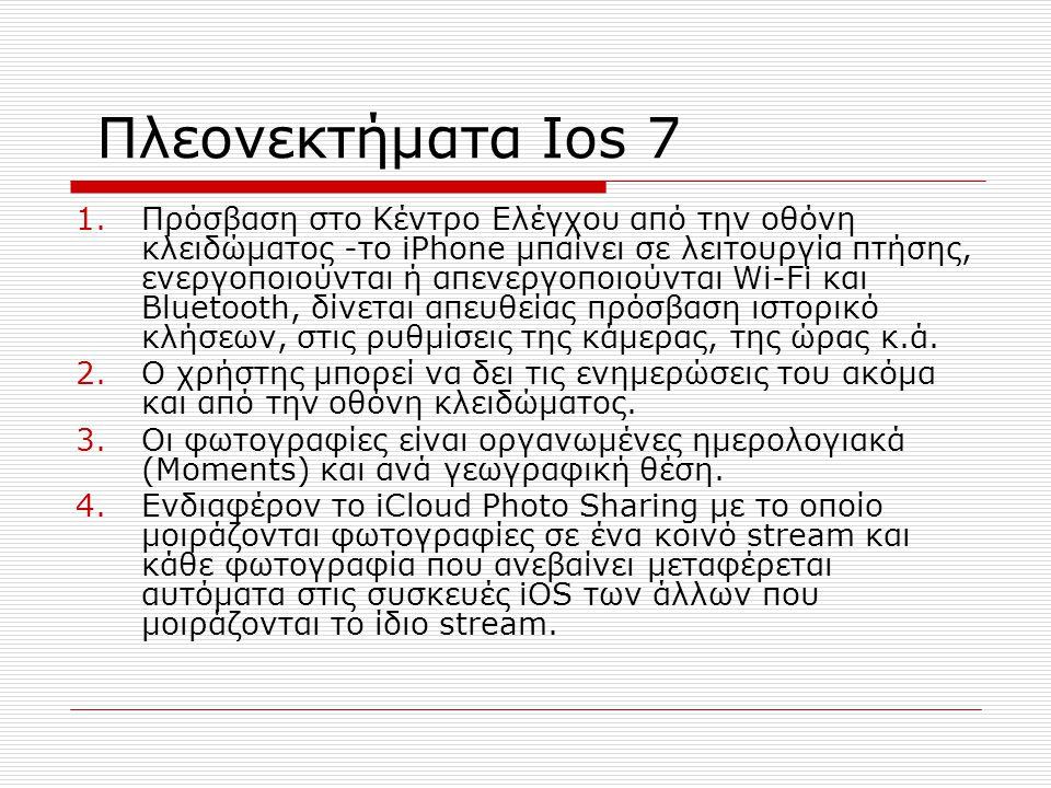 Πλεονεκτήματα Ios 7 1.Πρόσβαση στο Κέντρο Ελέγχου από την οθόνη κλειδώματος -το iPhone μπαίνει σε λειτουργία πτήσης, ενεργοποιούνται ή απενεργοποιούντ