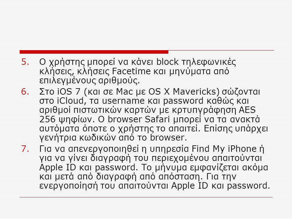 5.Ο χρήστης μπορεί να κάνει block τηλεφωνικές κλήσεις, κλήσεις Facetime και μηνύματα από επιλεγμένους αριθμούς. 6.Στο iOS 7 (και σε Mac με OS X Maveri