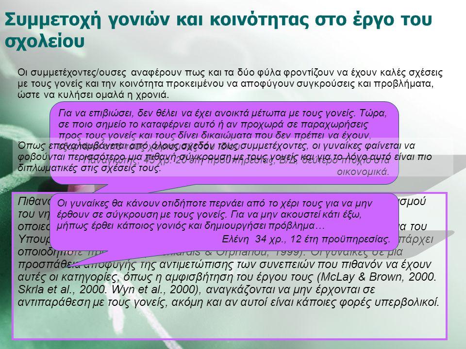Συμμετοχή γονιών και κοινότητας στο έργο του σχολείου Πιθανότερη εξήγηση για αυτό είναι ότι στην Κύπρο λόγω του μικρού πληθυσμού του νησιού, μερικοί γ