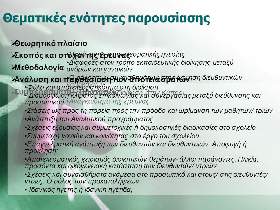 Θεματικές ενότητες παρουσίασης  Θεωρητικό πλαίσιο  Σκοπός και στόχοι της έρευνας  Μεθοδολογία  Ανάλυση και παρουσίαση των αποτελεσμάτων  Συμπεράσ