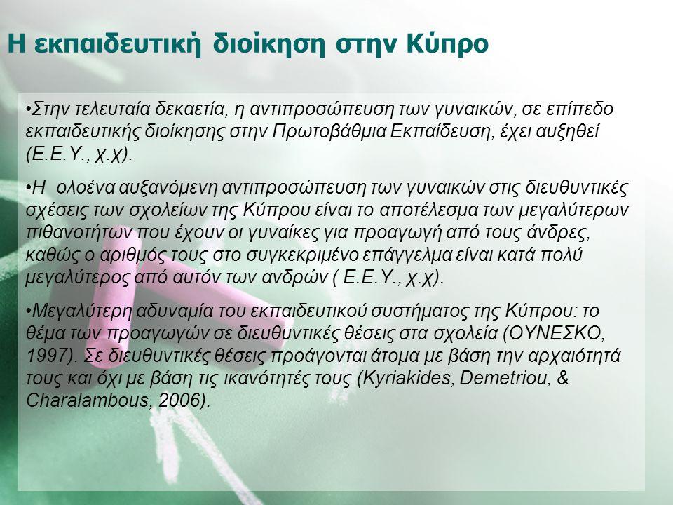 Η εκπαιδευτική διοίκηση στην Κύπρο Στην τελευταία δεκαετία, η αντιπροσώπευση των γυναικών, σε επίπεδο εκπαιδευτικής διοίκησης στην Πρωτοβάθμια Εκπαίδε