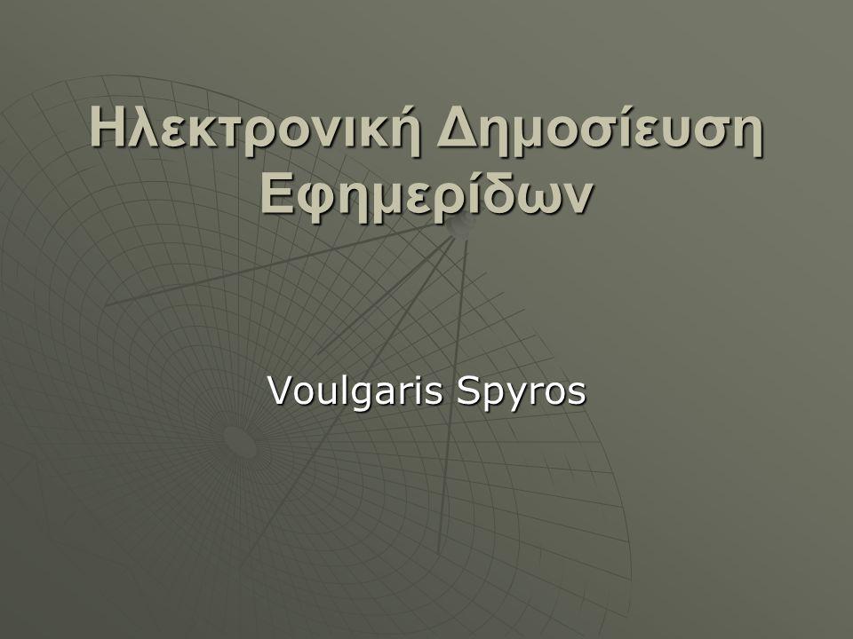 Ηλεκτρονική Δημοσίευση Εφημερίδων Voulgaris Spyros