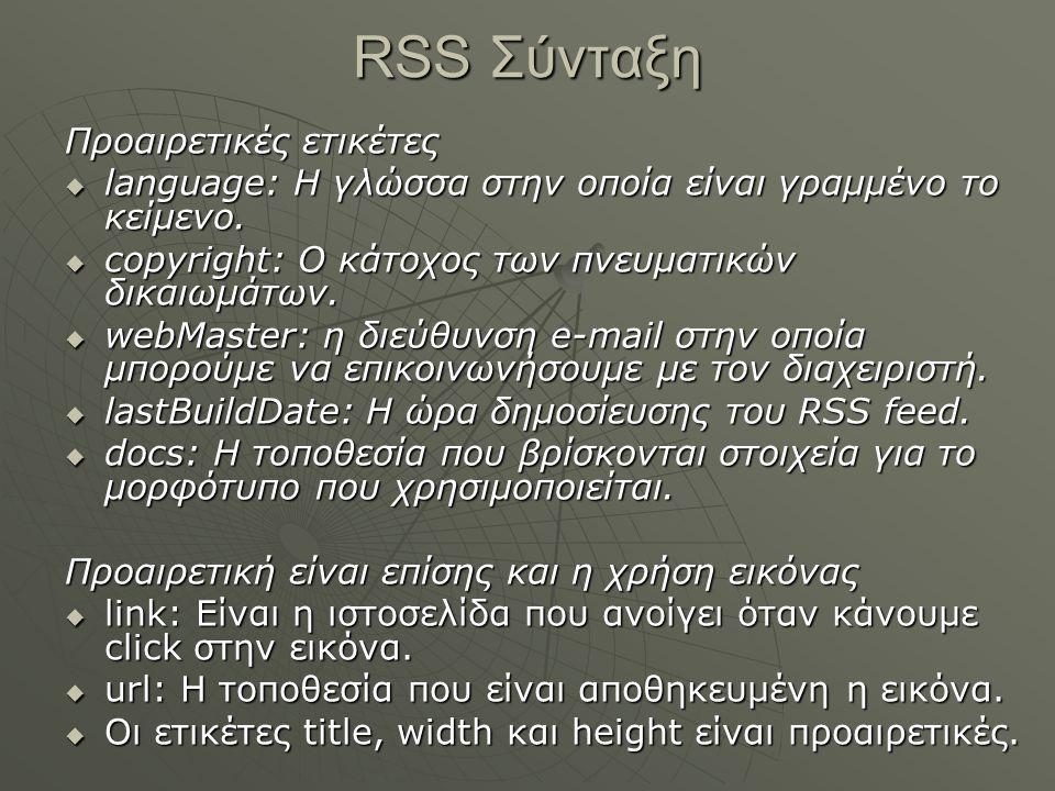 RSS Σύνταξη Προαιρετικές ετικέτες  language: H γλώσσα στην οποία είναι γραμμένο το κείμενο.  copyright: Ο κάτοχος των πνευματικών δικαιωμάτων.  web