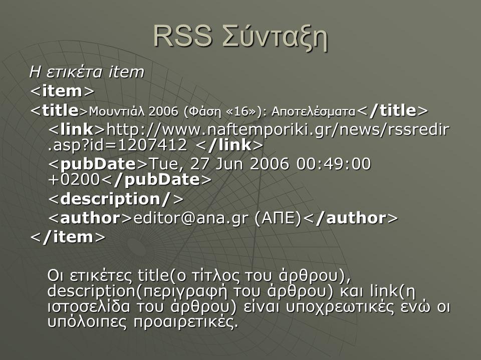 RSS Σύνταξη Η ετικέτα item Μουντιάλ 2006 (Φάση «16»): Αποτελέσματα Μουντιάλ 2006 (Φάση «16»): Αποτελέσματα http://www.naftemporiki.gr/news/rssredir.as