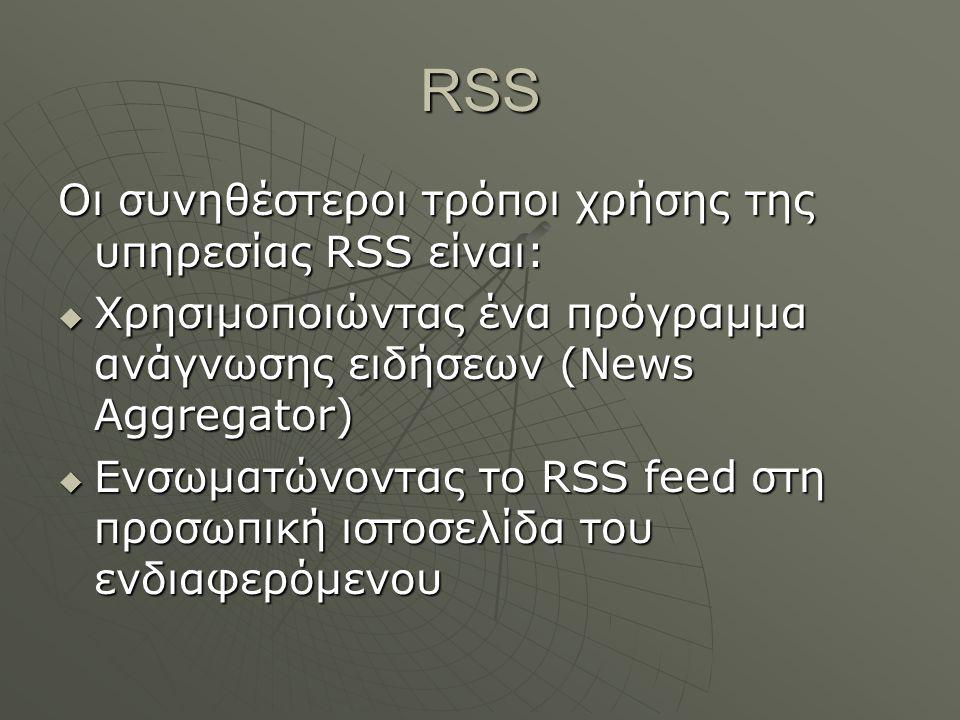 RSS Οι συνηθέστεροι τρόποι χρήσης της υπηρεσίας RSS είναι:  Χρησιμοποιώντας ένα πρόγραμμα ανάγνωσης ειδήσεων (News Aggregator)  Eνσωματώνοντας το RS