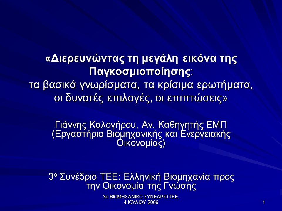 3ο ΒΙΟΜΗΧΑΝΙΚΟ ΣΥΝΕΔΡΙΟ ΤΕΕ, 4 ΙΟΥΛΙΟΥ 2006 1 «Διερευνώντας τη μεγάλη εικόνα της Παγκοσμιοποίησης: τα βασικά γνωρίσματα, τα κρίσιμα ερωτήματα, οι δυνατές επιλογές, οι επιπτώσεις» Γιάννης Καλογήρου, Αν.