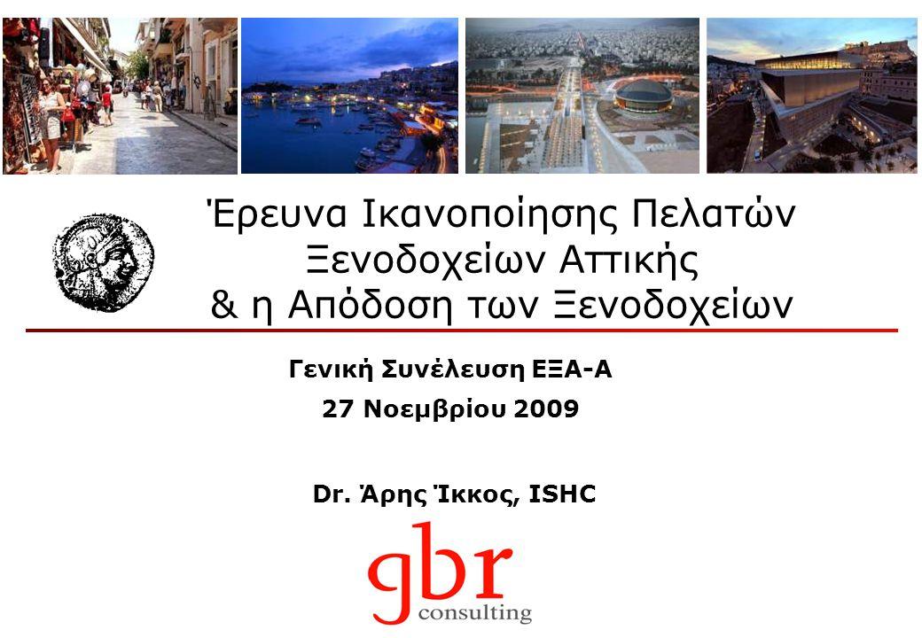 Dr. Άρης Ίκκος, ISHC Έρευνα Ικανοποίησης Πελατών Ξενοδοχείων Αττικής & η Aπόδοση των Ξενοδοχείων Γενική Συνέλευση ΕΞΑ-Α 27 Νοεμβρίου 2009