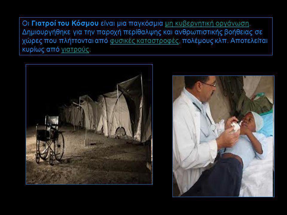 ΓΙΑΤΡΟΙ ΤΟΥ ΚΟΣΜΟΥ: Οι Γιατροί Του Κόσμου ιδρύθηκαν στη Γαλλία το 1980.