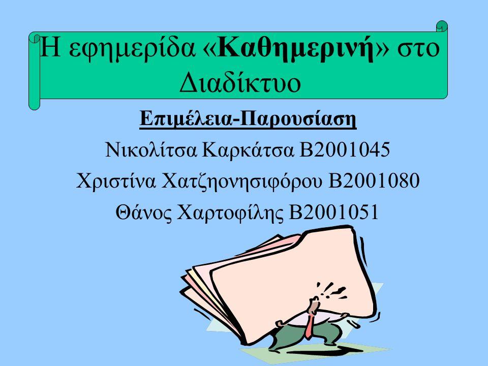 Η εφημερίδα «Καθημερινή» στο Διαδίκτυο Επιμέλεια-Παρουσίαση Νικολίτσα Καρκάτσα Β2001045 Χριστίνα Χατζηονησιφόρου Β2001080 Θάνος Χαρτοφίλης Β2001051