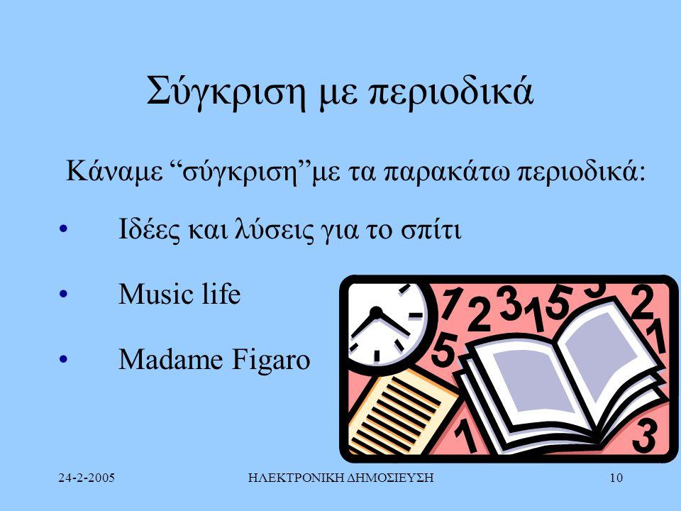 """24-2-2005ΗΛΕΚΤΡΟΝΙΚΗ ΔΗΜΟΣΙΕΥΣΗ10 Σύγκριση με περιοδικά Κάναμε """"σύγκριση""""με τα παρακάτω περιοδικά: Ιδέες και λύσεις για το σπίτι Music life Madame Fig"""