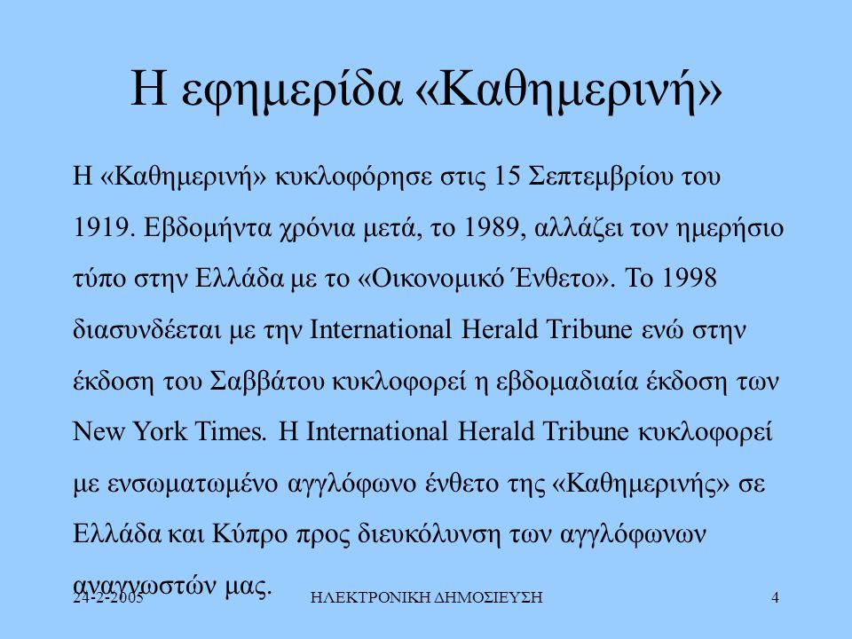 24-2-2005ΗΛΕΚΤΡΟΝΙΚΗ ΔΗΜΟΣΙΕΥΣΗ4 Η εφημερίδα «Καθημερινή» Η «Καθημερινή» κυκλοφόρησε στις 15 Σεπτεμβρίου του 1919. Εβδομήντα χρόνια μετά, το 1989, αλλ