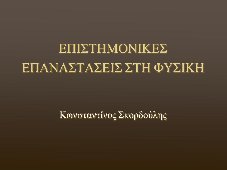 Κωνσταντίνος Σκορδούλης ΕΠΙΣΤΗΜΟΝΙΚΕΣ ΕΠΑΝΑΣΤΑΣΕΙΣ ΣΤΗ ΦΥΣΙΚΗ