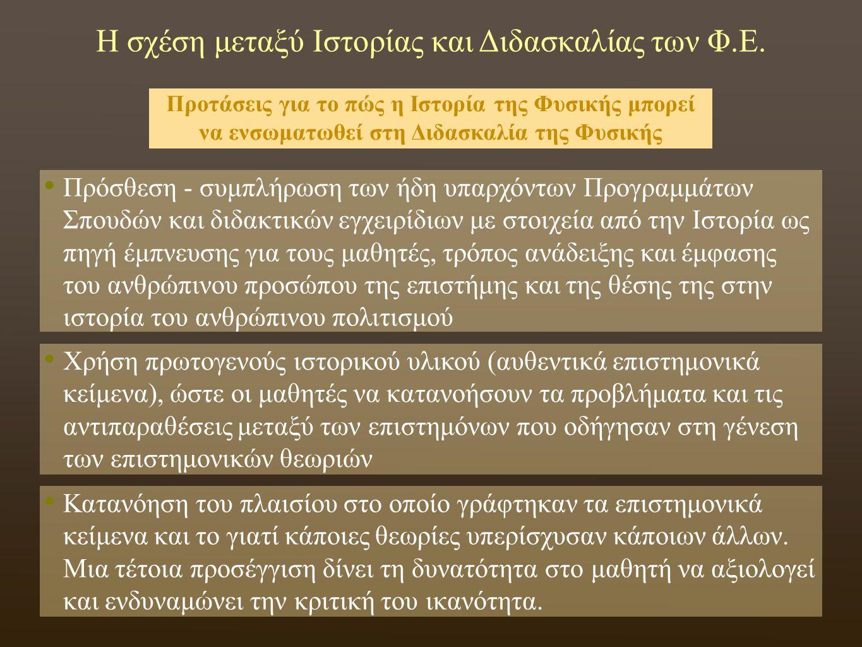 Η σχέση μεταξύ Ιστορίας και Διδασκαλίας των Φ.Ε.