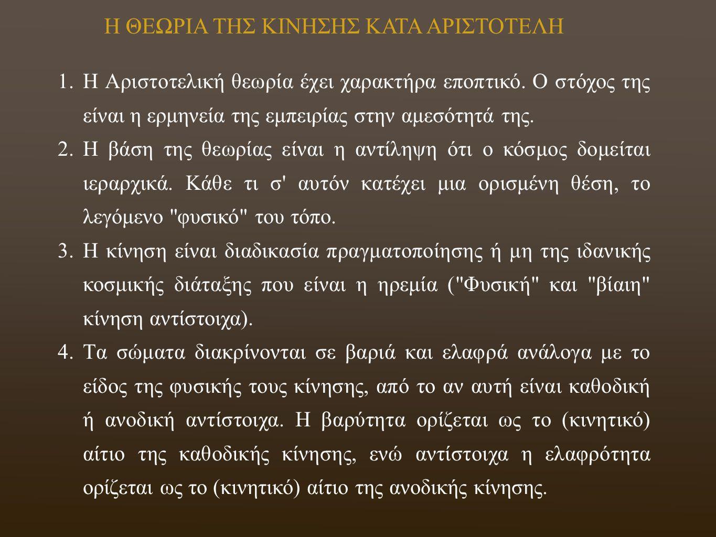 1.H Aριστοτελική θεωρία έχει χαρακτήρα εποπτικό.