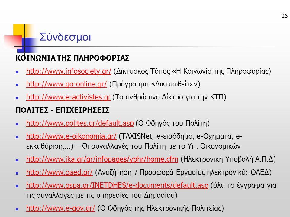 26 Σύνδεσμοι ΚΟΙΝΩΝΙΑ ΤΗΣ ΠΛΗΡΟΦΟΡΙΑΣ http://www.infosociety.gr/ (Δικτυακός Τόπος «Η Κοινωνία της Πληροφορίας) http://www.infosociety.gr/ http://www.g