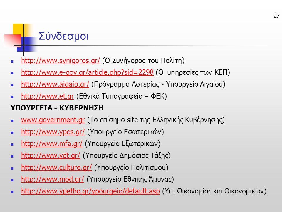 27 Σύνδεσμοι http://www.synigoros.gr/ (Ο Συνήγορος του Πολίτη) http://www.synigoros.gr/ http://www.e-gov.gr/article.php?sid=2298 (Οι υπηρεσίες των ΚΕΠ