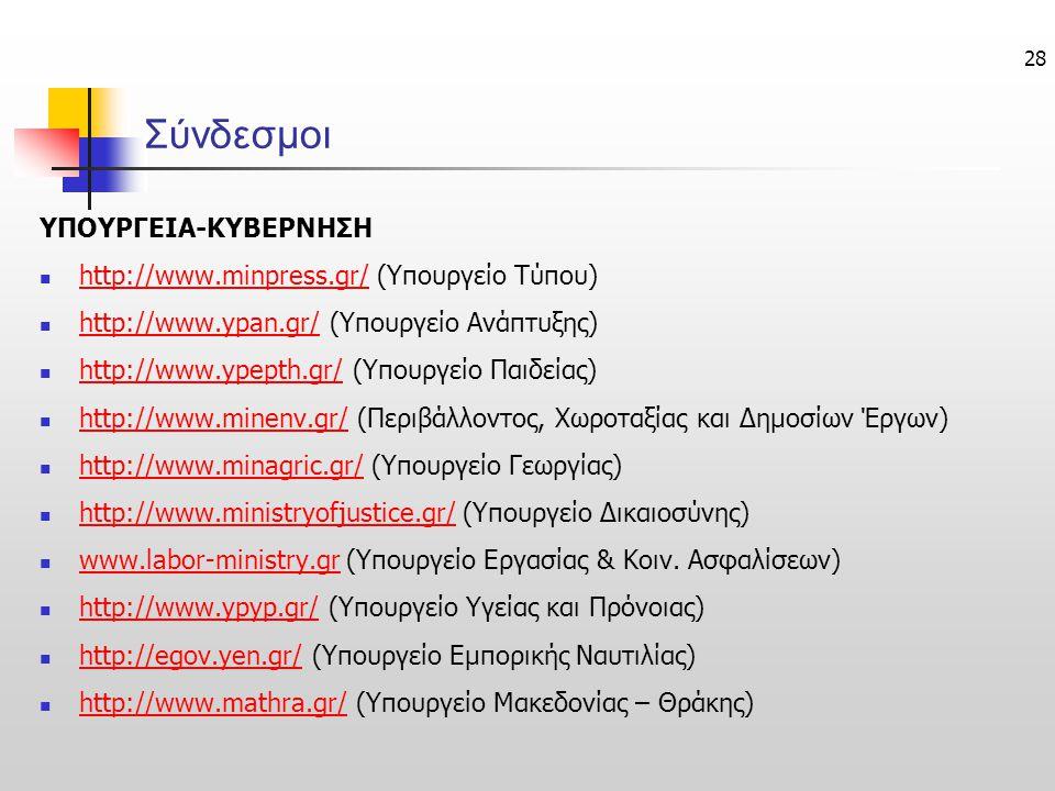 28 Σύνδεσμοι ΥΠΟΥΡΓΕΙΑ-ΚΥΒΕΡΝΗΣΗ http://www.minpress.gr/ (Υπουργείο Τύπου) http://www.minpress.gr/ http://www.ypan.gr/ (Υπουργείο Ανάπτυξης) http://ww