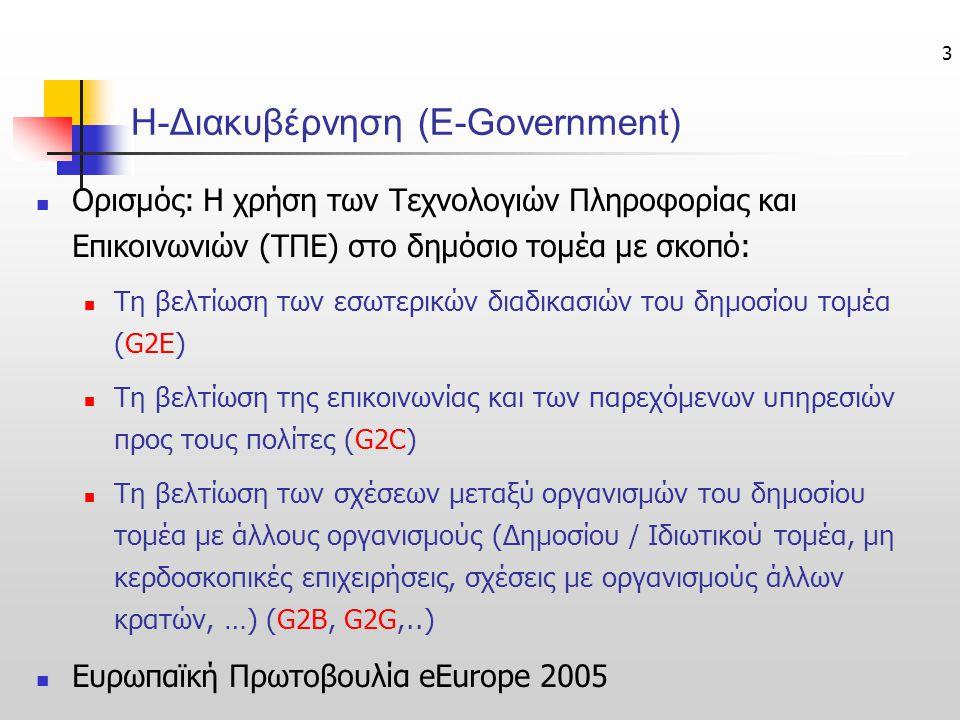 3 Η-Διακυβέρνηση (E-Government) Ορισμός: Η χρήση των Τεχνολογιών Πληροφορίας και Επικοινωνιών (ΤΠΕ) στο δημόσιο τομέα με σκοπό: Τη βελτίωση των εσωτερ