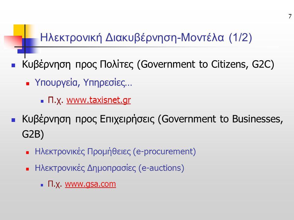 7 Ηλεκτρονική Διακυβέρνηση-Μοντέλα (1/2) Κυβέρνηση προς Πολίτες (Government to Citizens, G2C) Υπουργεία, Υπηρεσίες… Π.χ. www.taxisnet.grwww.taxisnet.g