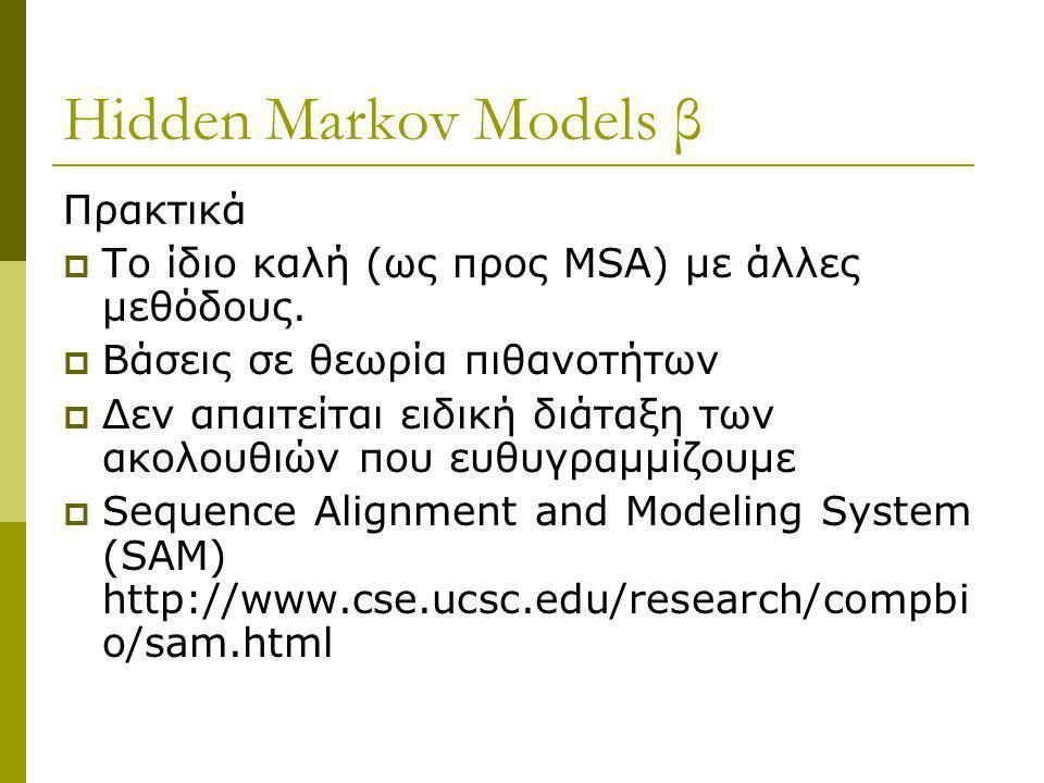 Hidden Markov Models β Πρακτικά  Το ίδιο καλή (ως προς MSA) με άλλες μεθόδους.  Βάσεις σε θεωρία πιθανοτήτων  Δεν απαιτείται ειδική διάταξη των ακο