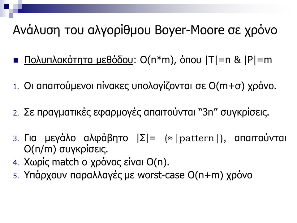 Ανάλυση του αλγορίθμου Boyer-Moore σε χρόνο Πολυπλοκότητα μεθόδου: Ο(n*m), όπου |T|=n & |P|=m 1. Οι απαιτούμενοι πίνακες υπολογίζονται σε O(m+σ) χρόνο