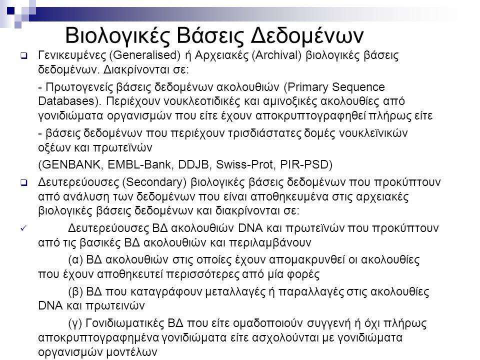 Βιολογικές Βάσεις Δεδομένων  Γενικευμένες (Generalised) ή Αρχειακές (Archival) βιολογικές βάσεις δεδομένων. Διακρίνονται σε: - Πρωτογενείς βάσεις δεδ