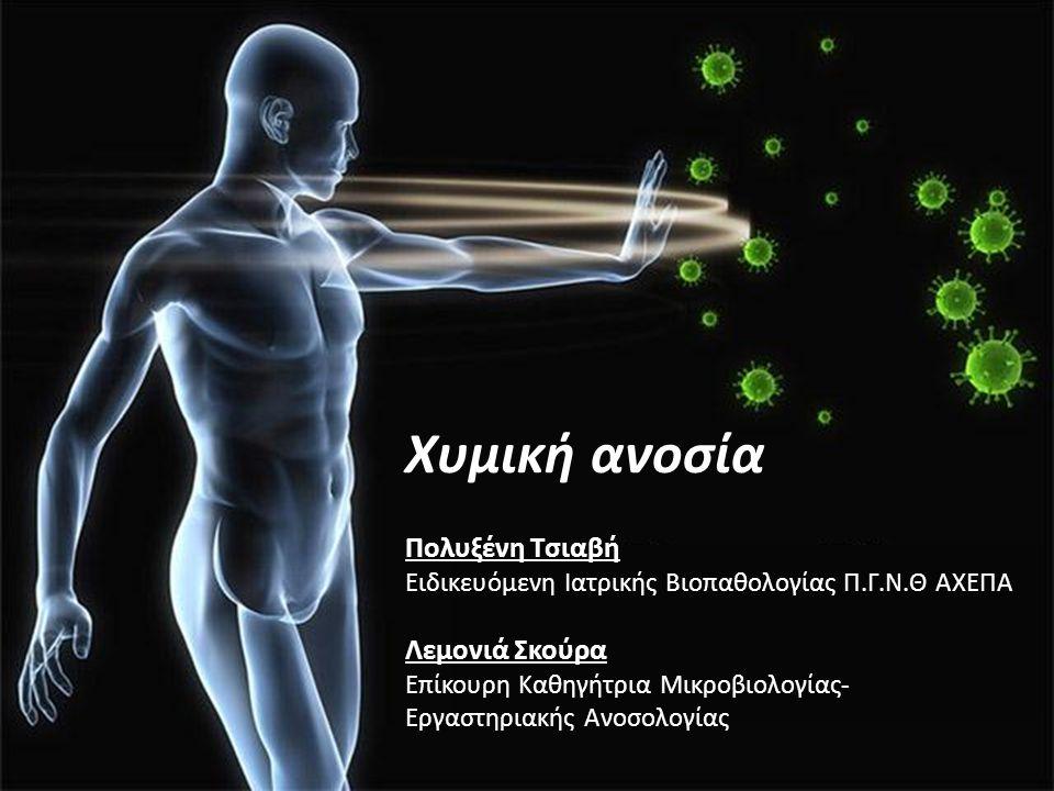 Χυμική ανοσία Πολυξένη Τσιαβή Ειδικευόμενη Ιατρικής Βιοπαθολογίας Π.Γ.Ν.Θ ΑΧΕΠΑ Λεμονιά Σκούρα Επίκουρη Καθηγήτρια Μικροβιολογίας- Εργαστηριακής Ανοσο