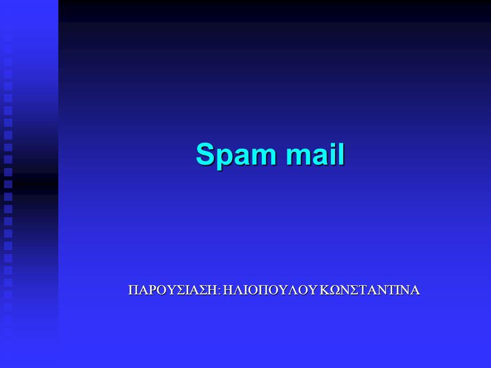 Spam mail ΠΑΡΟΥΣΙΑΣΗ: ΗΛΙΟΠΟΥΛΟΥ ΚΩΝΣΤΑΝΤΙΝΑ