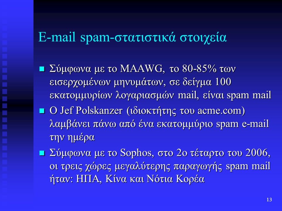 12 E-mail spam-στατιστικά στοιχεία 1978: στέλνεται ένα e-mail spam σε 600 διευθύνσεις 1978: στέλνεται ένα e-mail spam σε 600 διευθύνσεις 1994: στέλνετ