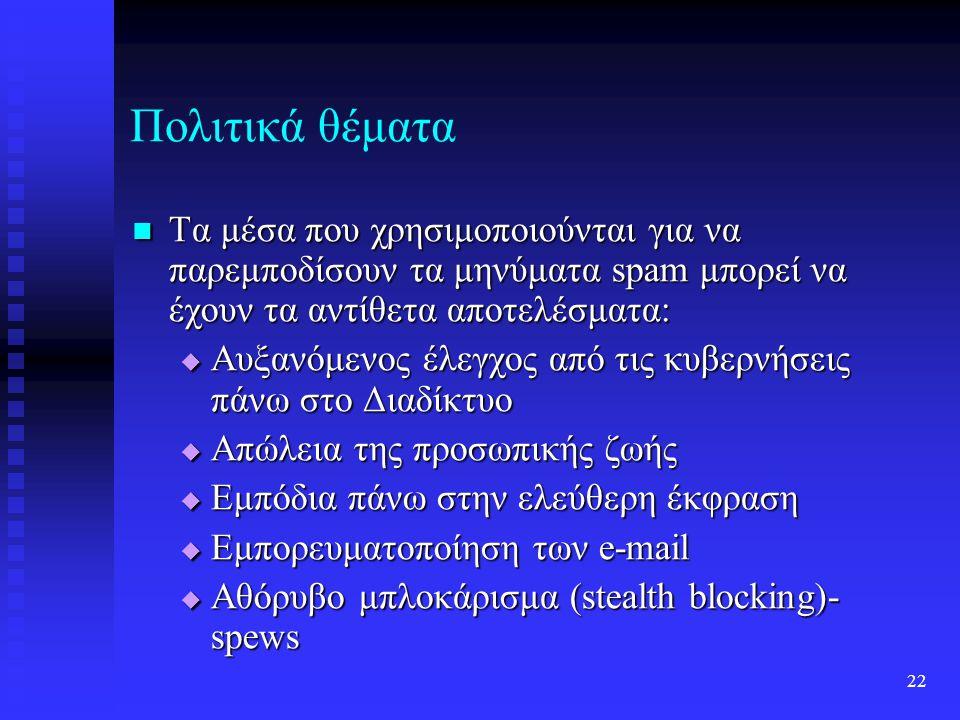 21 Νομικό πλαίσιο στην Ελλάδα  Η χρήση στοιχείων του καταναλωτή από τον προμηθευτή, επιτρέπεται μόνο αν αυτά περιήλθαν από προηγούμενες συναλλαγές του καταναλωτή ή από προσιτές πηγές πχ κατάλογο και εφόσον ο καταναλωτής εγκρίνει ρητά τη μεταβίβαση των προσωπικών του στοιχείων για τον σκοπό της άμεσης διαφήμισης  Η άμεση διαφήμιση θα πρέπει να γίνεται με τρόπο που να μην προσβάλει την ιδιωτική ζωή του καταναλωτή