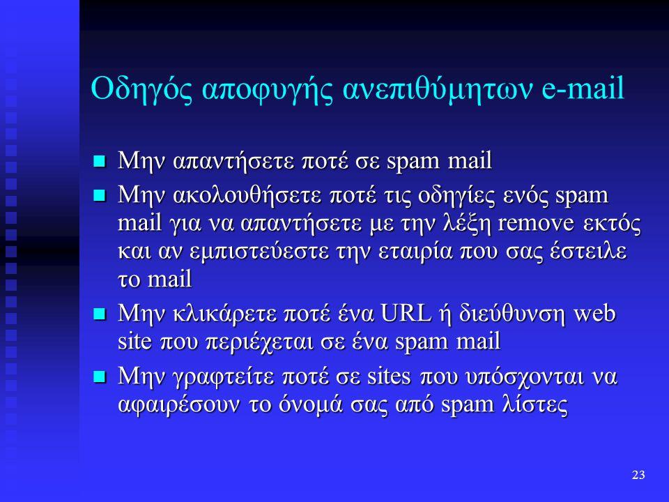 22 Πολιτικά θέματα Τα μέσα που χρησιμοποιούνται για να παρεμποδίσουν τα μηνύματα spam μπορεί να έχουν τα αντίθετα αποτελέσματα: Τα μέσα που χρησιμοποιούνται για να παρεμποδίσουν τα μηνύματα spam μπορεί να έχουν τα αντίθετα αποτελέσματα:  Αυξανόμενος έλεγχος από τις κυβερνήσεις πάνω στο Διαδίκτυο  Απώλεια της προσωπικής ζωής  Εμπόδια πάνω στην ελεύθερη έκφραση  Εμπορευματοποίηση των e-mail  Αθόρυβο μπλοκάρισμα (stealth blocking)- spews