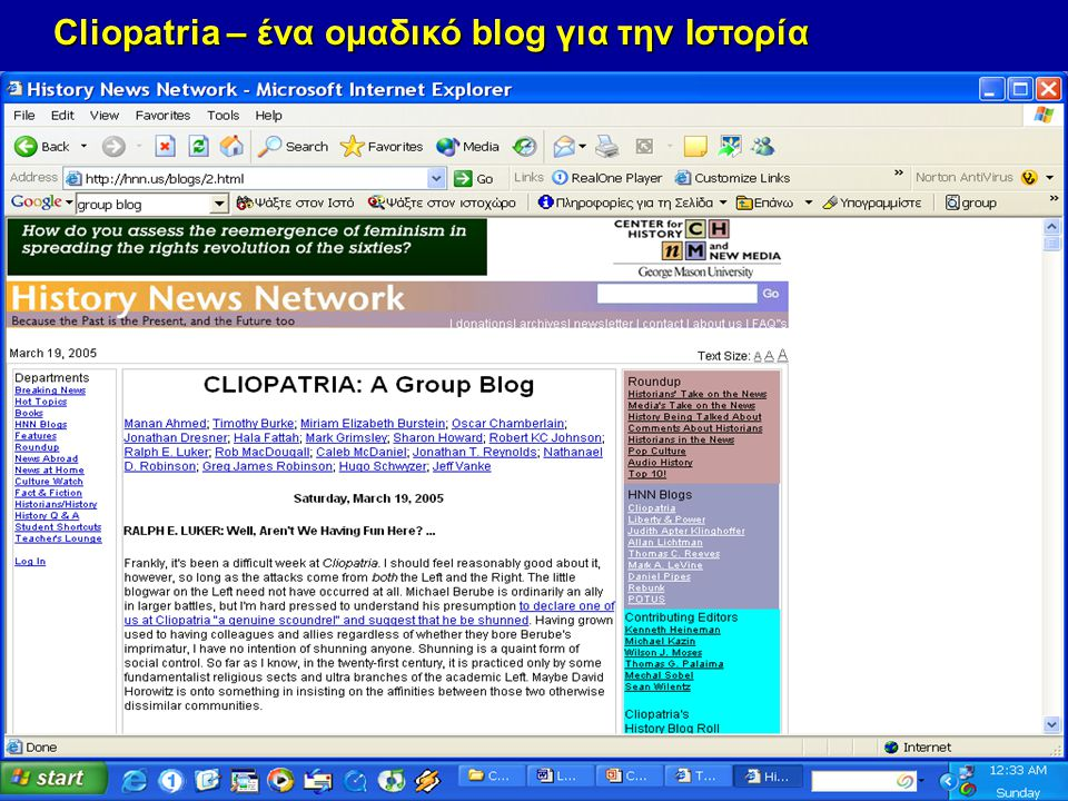 Cliopatria – ένα ομαδικό blog για την Ιστορία