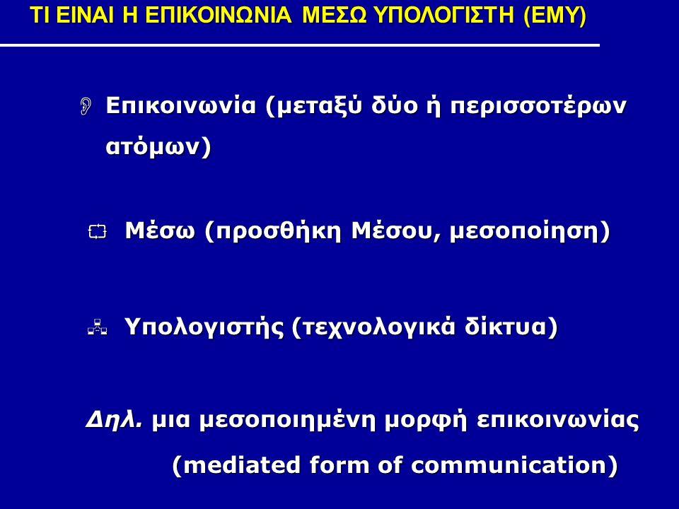 ΤΙ ΕΙΝΑΙ Η ΕΠΙΚΟΙΝΩΝΙΑ ΜΕΣΩ ΥΠΟΛΟΓΙΣΤΗ (ΕΜΥ)  Επικοινωνία (μεταξύ δύο ή περισσοτέρων ατόμων)  Μέσω (προσθήκη Μέσου, μεσοποίηση)  Υπολογιστής (τεχνο