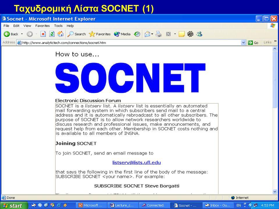 Ταχυδρομική Λίστα SOCNET (2)