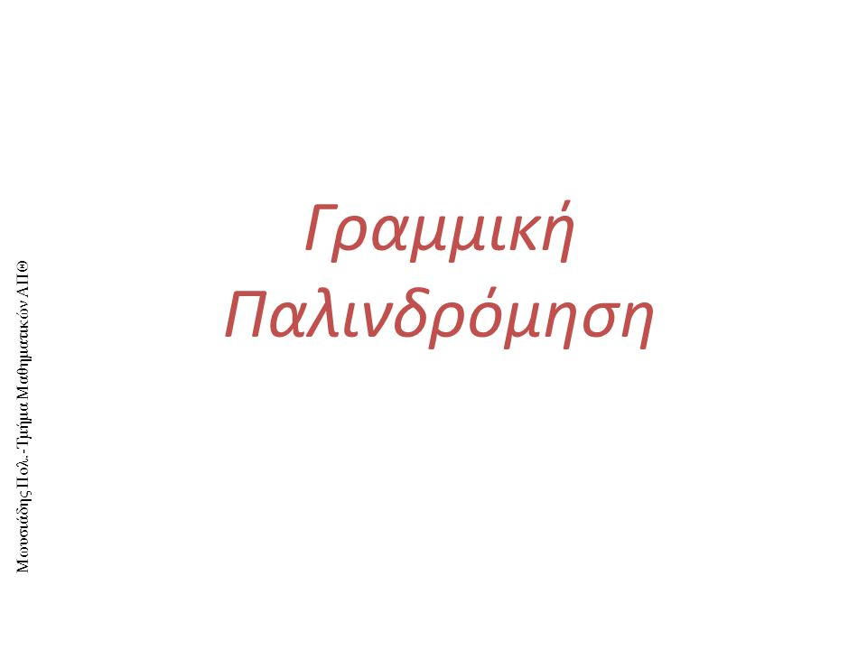 Μωυσιάδης Πολ.-Τμήμα Μαθηματικών ΑΠΘ Γραμμική Παλινδρόμηση