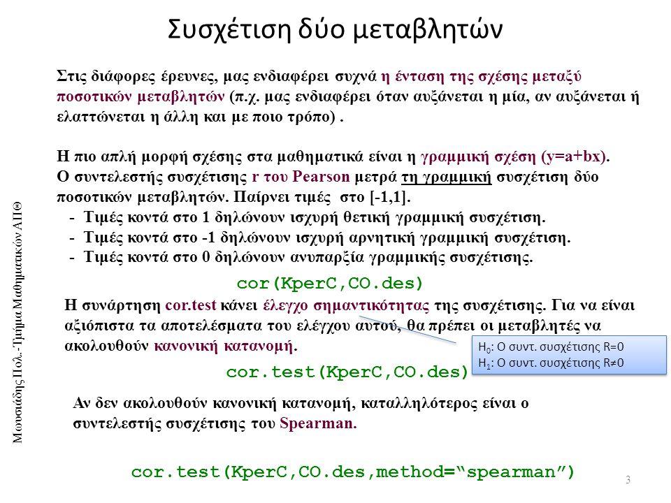 Μωυσιάδης Πολ.-Τμήμα Μαθηματικών ΑΠΘ Απλή Γραμμική Παλινδρόμηση Αντικείμενα lm 4 lm(formula, data= πλαίσιο δεδομένων , weights= διάνυσμα , subset= έκφραση , na.action=na.fail, method= qr , model=T, x=F, y=F, qr=F, contrasts=NULL,...) y~x1+x2+… (Πρώτα η Υ!!!) για σταθμισμένη παλινδρόμηση για περαιτέρω μελέτη