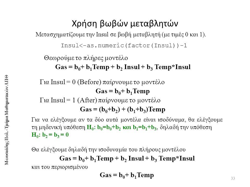 Μωυσιάδης Πολ.-Τμήμα Μαθηματικών ΑΠΘ Χρήση βωβών μεταβλητών 33 Θεωρούμε το πλήρες μοντέλο Gas = b 0 + b 1 Temp + b 2 Insul + b 3 Temp*Insul Μετασχηματίζουμε την Insul σε βωβή μεταβλητή (με τιμές 0 και 1).