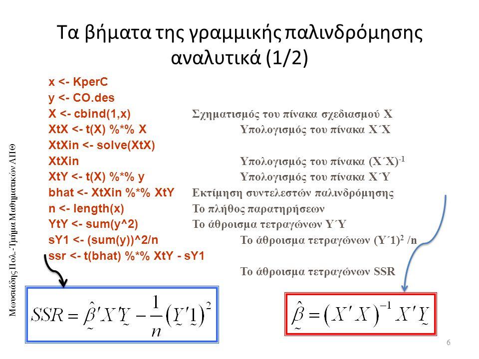 Μωυσιάδης Πολ.-Τμήμα Μαθηματικών ΑΠΘ 47 antoxi_c(1.700,1.505,1.800,1.725,1.825,1.440,1.640, 1.735,1.935,1.815,1.890,2.025,2.075,2.110,1.970) material_rep(paste( mat ,LETTERS[1:4],sep= ),c(3,4,4,4)) antoxi.df_data.frame(material,antoxi);antoxi.df > antoxi.df material antoxi 1 matA 1.700 2 matA 1.505 3 matA 1.800 4 matB 1.725 5 matB 1.825 6 matB 1.440 7 matB 1.640 8 matC 1.735 9 matC 1.935 10 matC 1.815 11 matC 1.890 12 matD 2.025 13 matD 2.075 14 matD 2.110 15 matD 1.970 Παράδειγμα 4.1 – Αντοχή υλικών > antox.aov <- aov(antoxi ~ material) > summary(antox.aov) Df Sum of Sq Mean Sq F Value Pr(F) material 3 0.3785829 0.1261943 8.702487 0.00304325 Residuals 11 0.1595104 0.0145009 > antox.aov$coef (Intercept) material1 material2 material3 1.803646 -0.005416667 0.06027778 0.08045139 > antox.aov$fitted.values 1 2 3 4 5 6 1.668333 1.668333 1.668333 1.6575 1.6575 1.6575 7 8 9 10 11 12 1.6575 1.84375 1.84375 1.84375 1.84375 2.045 13 14 15 2.045 2.045 2.045
